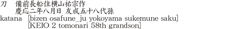 刀 備前長船住横山祐宗作  慶応二年八月日 友成五十八代孫商品名
