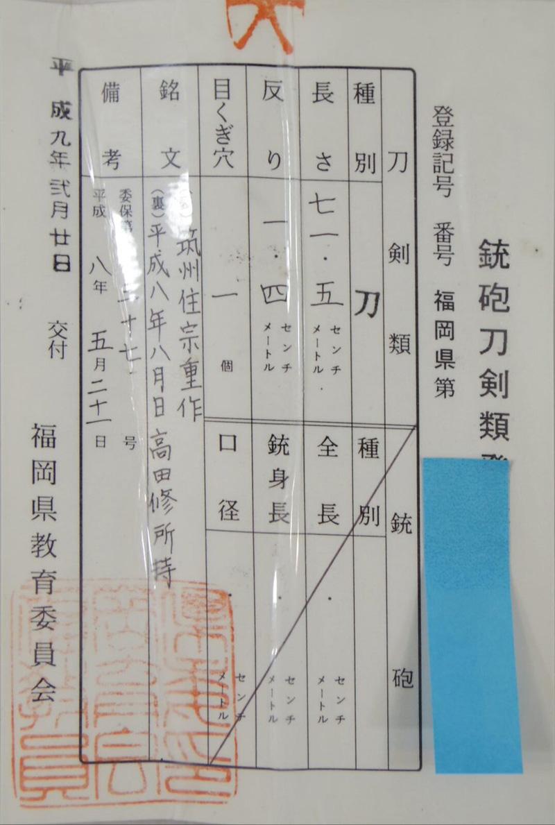 刀 筑州住宗重作   平成八年八月日 高田修所持鑑定書画像