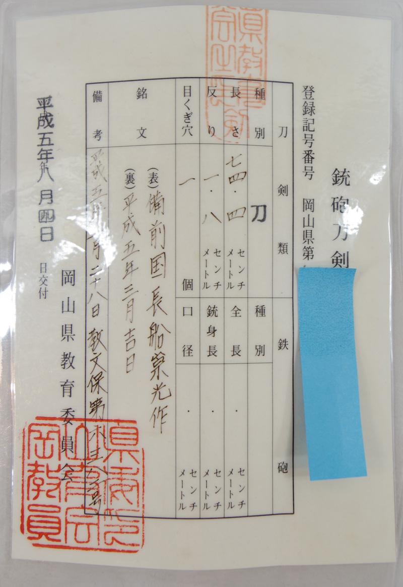 刀 備前国長船崇光作   平成五年三月吉日鑑定書画像