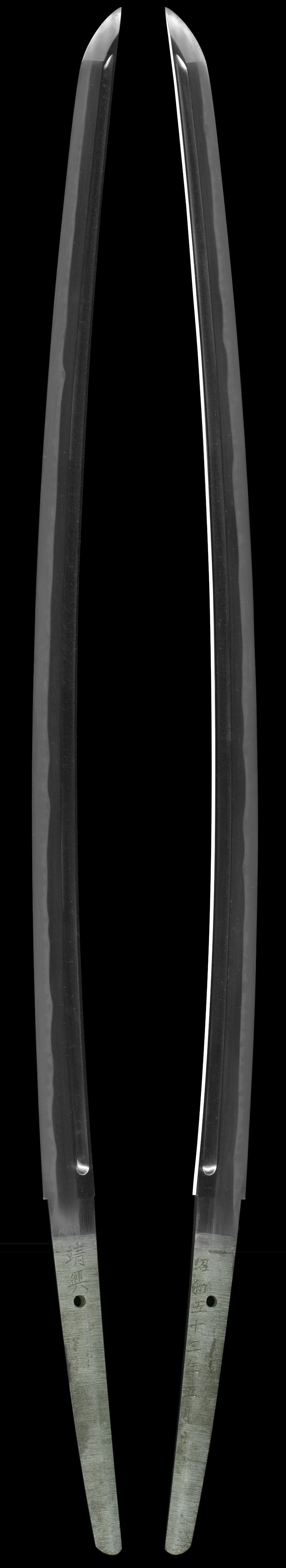 刀 靖興 (島崎靖興) (靖国刀匠)  昭和五十三年五月日全体画像