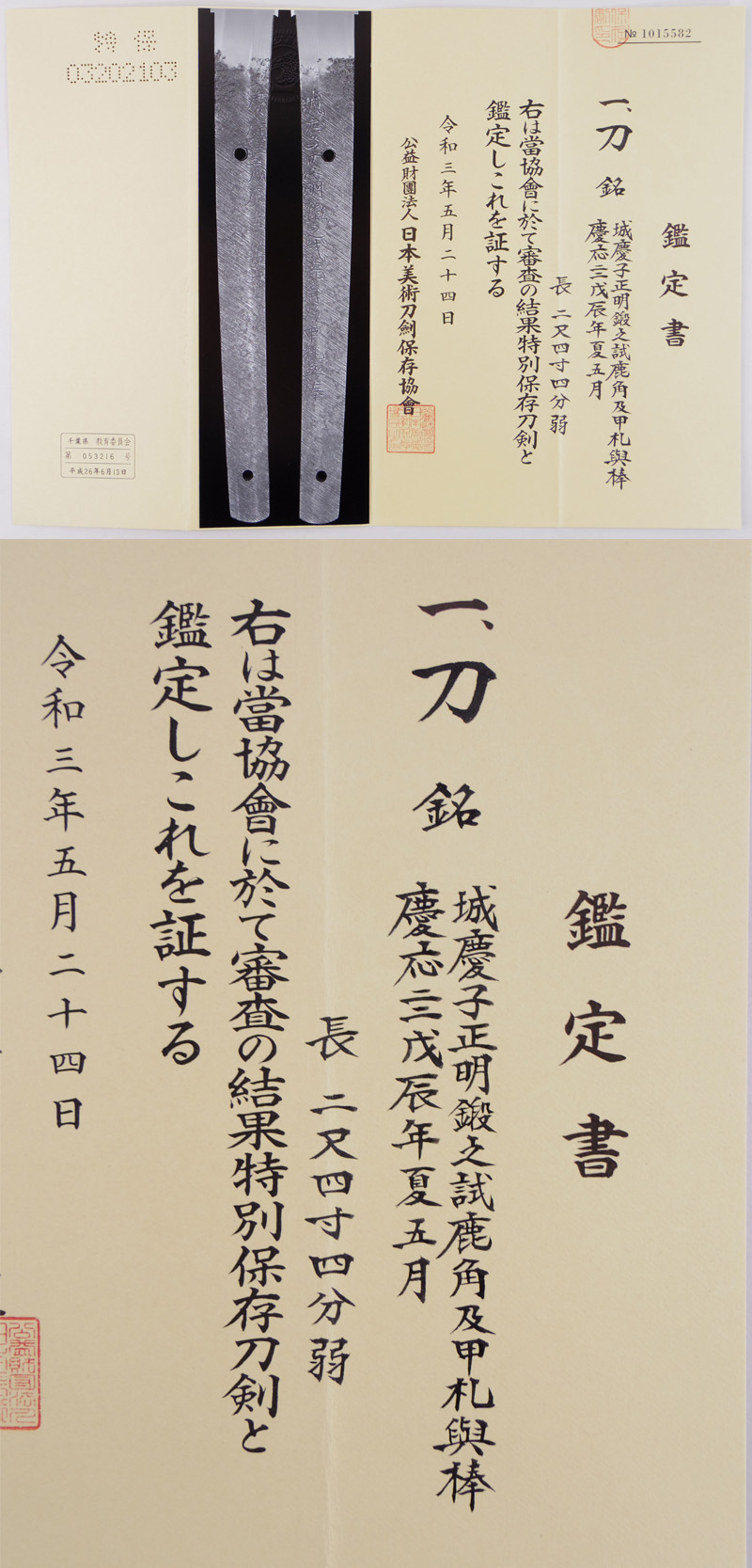 刀 城慶子正明鍛之試鹿角及甲礼與棒 (新々刀上作)  慶応二二戌辰年夏五月 鑑定書画像