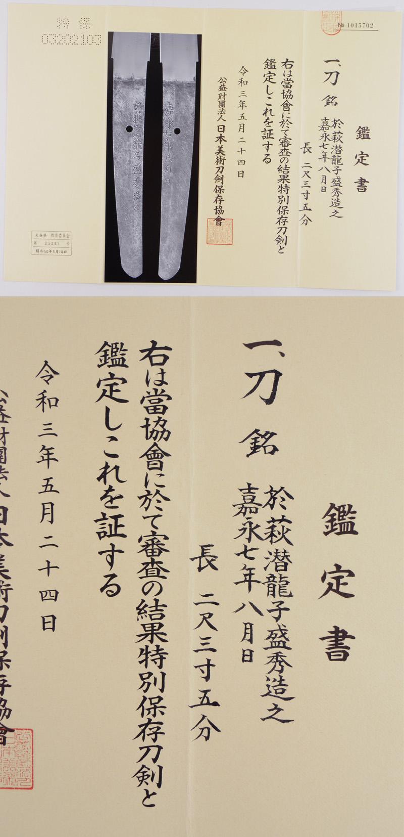 刀 於萩潜龍子盛秀造之  嘉永七年八月日鑑定書画像