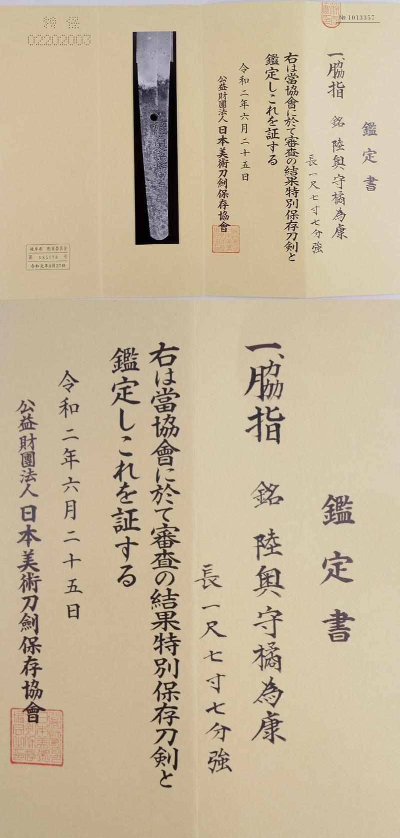 脇差 陸奥守橘為康(大坂石堂)(業物)鑑定書画像
