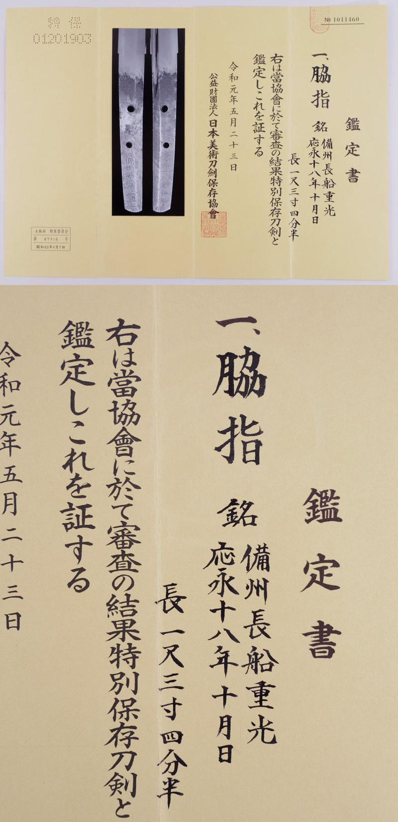 脇差 備州長船重光   応永十八年十月日鑑定書画像