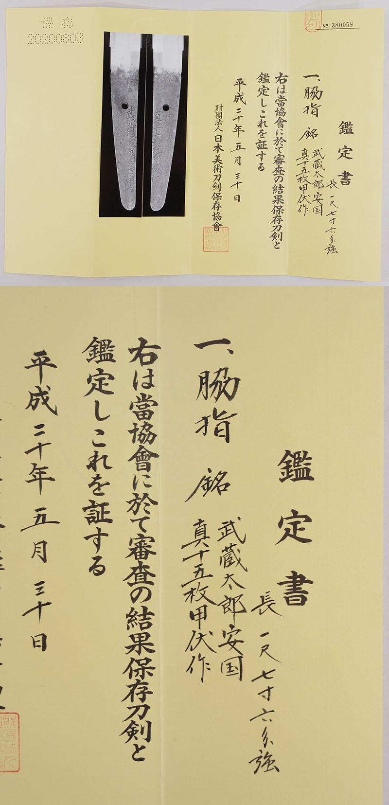 脇差 武蔵太郎安国 (新刀上作)   真十五枚甲伏作鑑定書画像