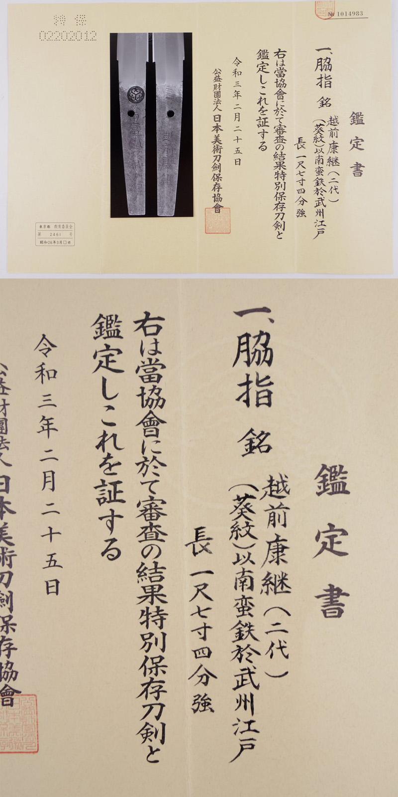 脇差 越前康継(二代康継) (新刀最上作) (良業物)   (葵紋)以南蛮於武州江戸鑑定書画像