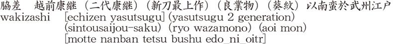 脇差 越前康継(二代康継) (新刀最上作) (良業物)   (葵紋)以南蛮於武州江戸商品名