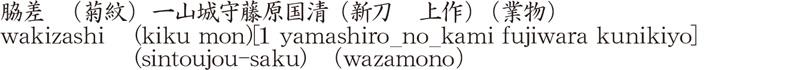 脇差 (菊紋)一山城守藤原国清 (新刀 上作)(業物)商品名