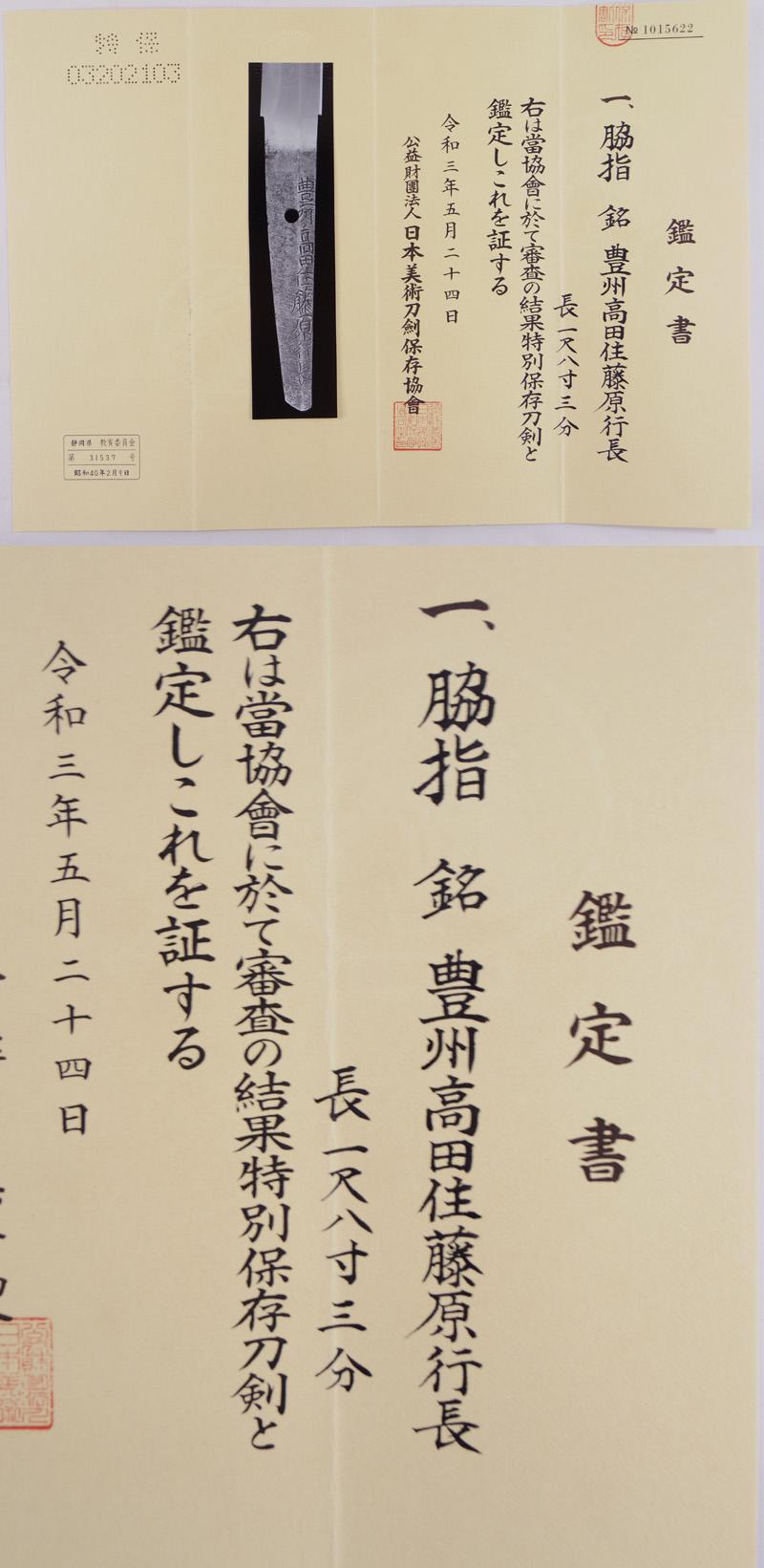 脇差 豊洲高田住藤原行長(業物)鑑定書画像