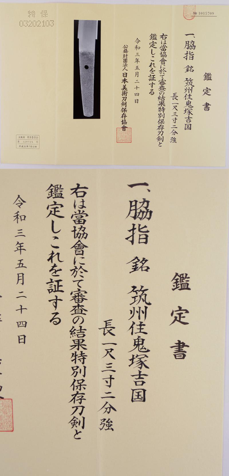 脇差 筑州住鬼塚吉国  (新刀上作) (業物)鑑定書画像