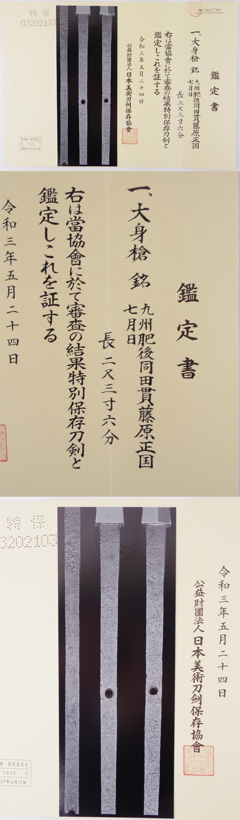 大身槍 九州肥後同田貫藤原正国    七月日鑑定書画像