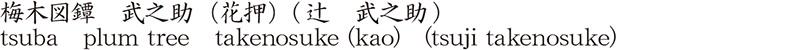 梅木図鐔 武之助(花押) (辻 武之助)商品名