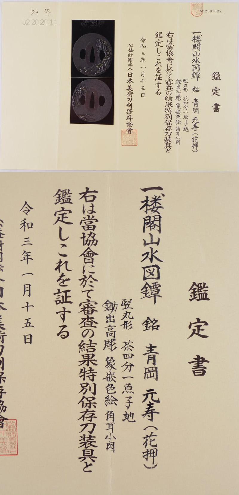 楼閣山水図鍔 青岡 元寿(花押)鑑定書画像