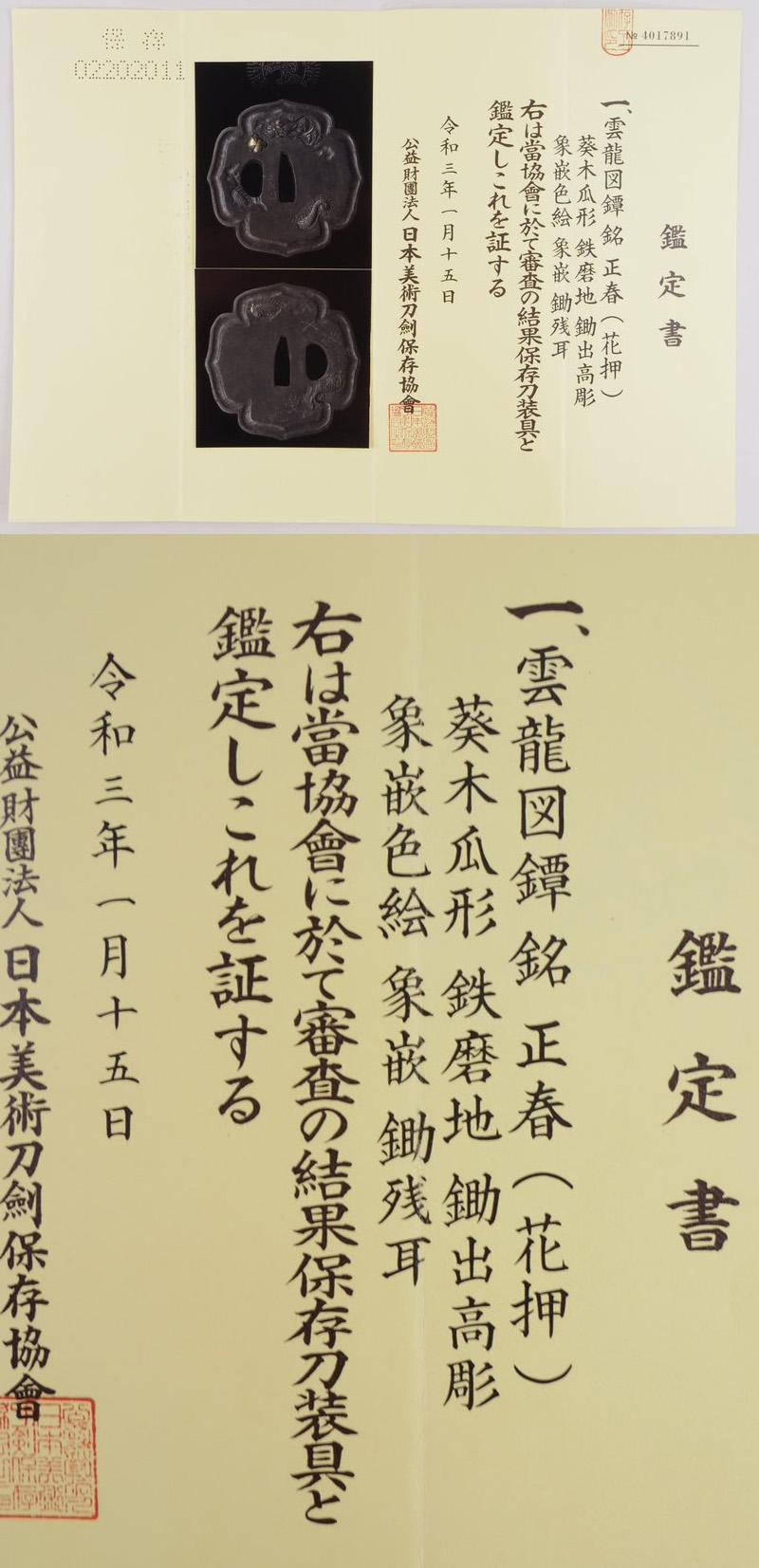 雲龍図鍔 正春(花押)鑑定書画像