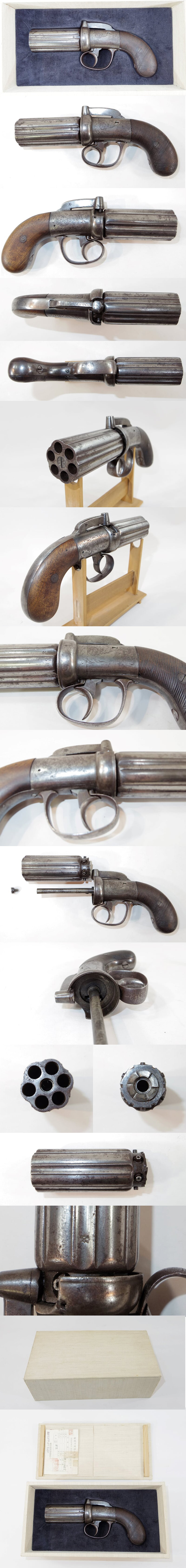 ジャクソン ペッパーボックス バーハンマー 6連発管打銃  (バーミンガムのプルーフマーク)各部分画像