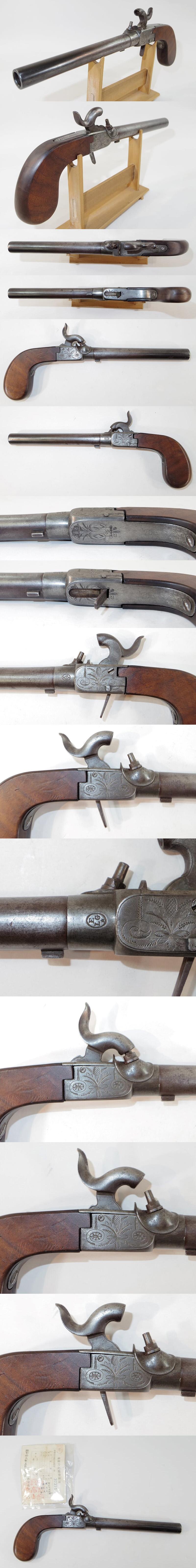 管打銃  ベルギー製(リエージュ)各部分画像