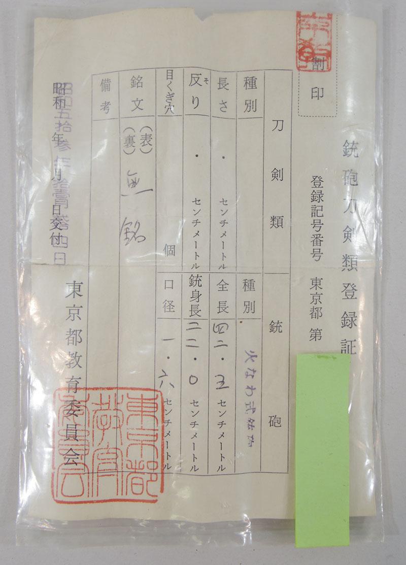 火縄銃 (馬上筒)象嵌 内カラクリ鑑定書画像