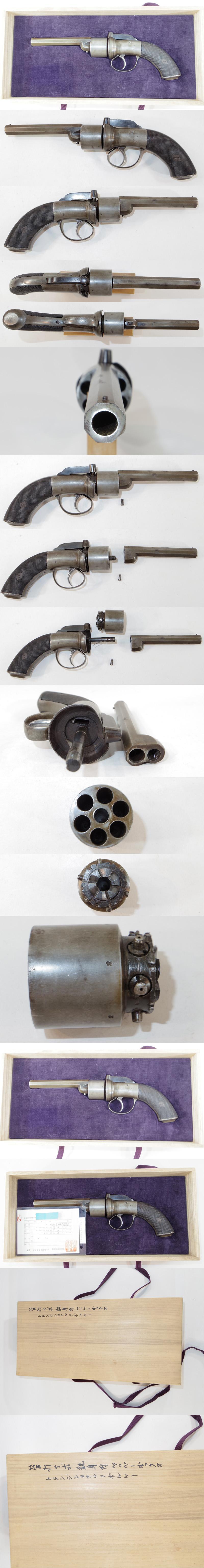(バーハンマー6連発リボルバー) 管打銃   バーミンガム(イギリス)のプルーフマーク各部分画像