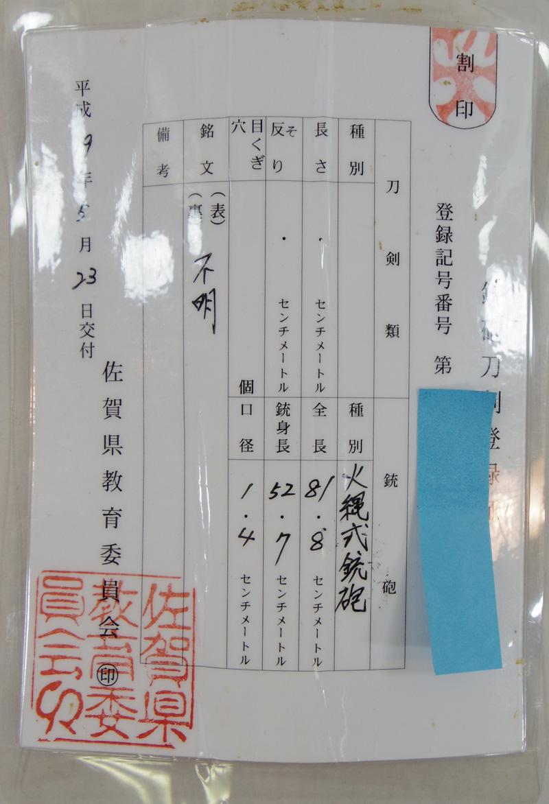 火縄銃 (馬上筒)象嵌鑑定書画像