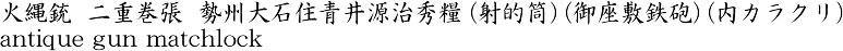 火縄銃 二重巻張 勢州大石住青井源治秀糧(射的筒)(御座敷鉄砲)(内カラクリ)商品名