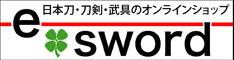 日本刀・刀剣・刀・鍔・居合刀e-sword