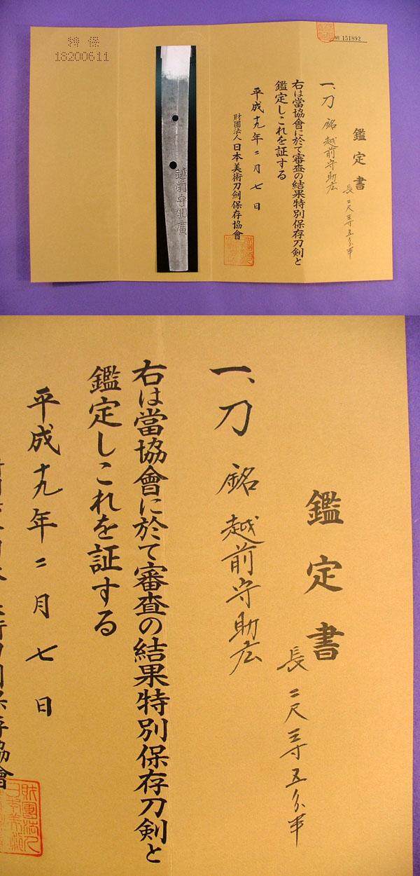 日本刀 刀剣 販売刀 越前守助広 (新刀 最上作)            katana   [sukehiro] (sintou saijou-saku)